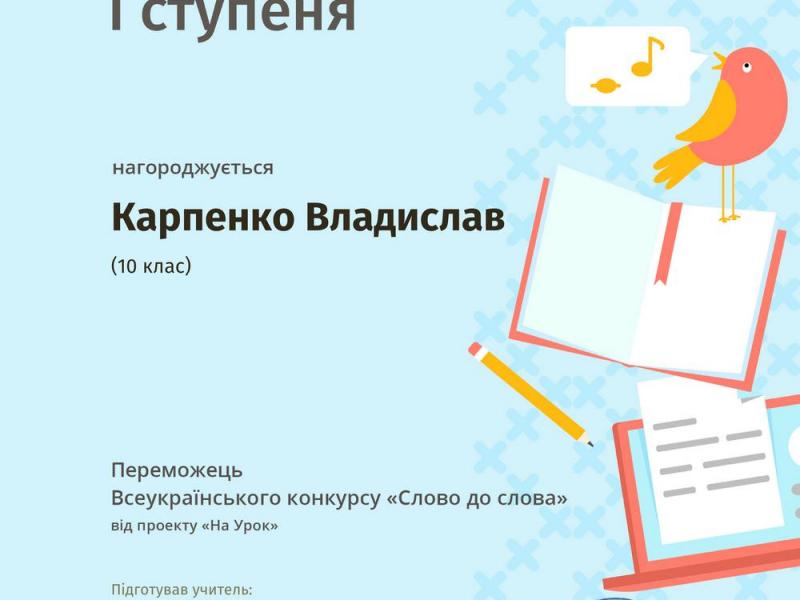 Диплом № К-1406935_1