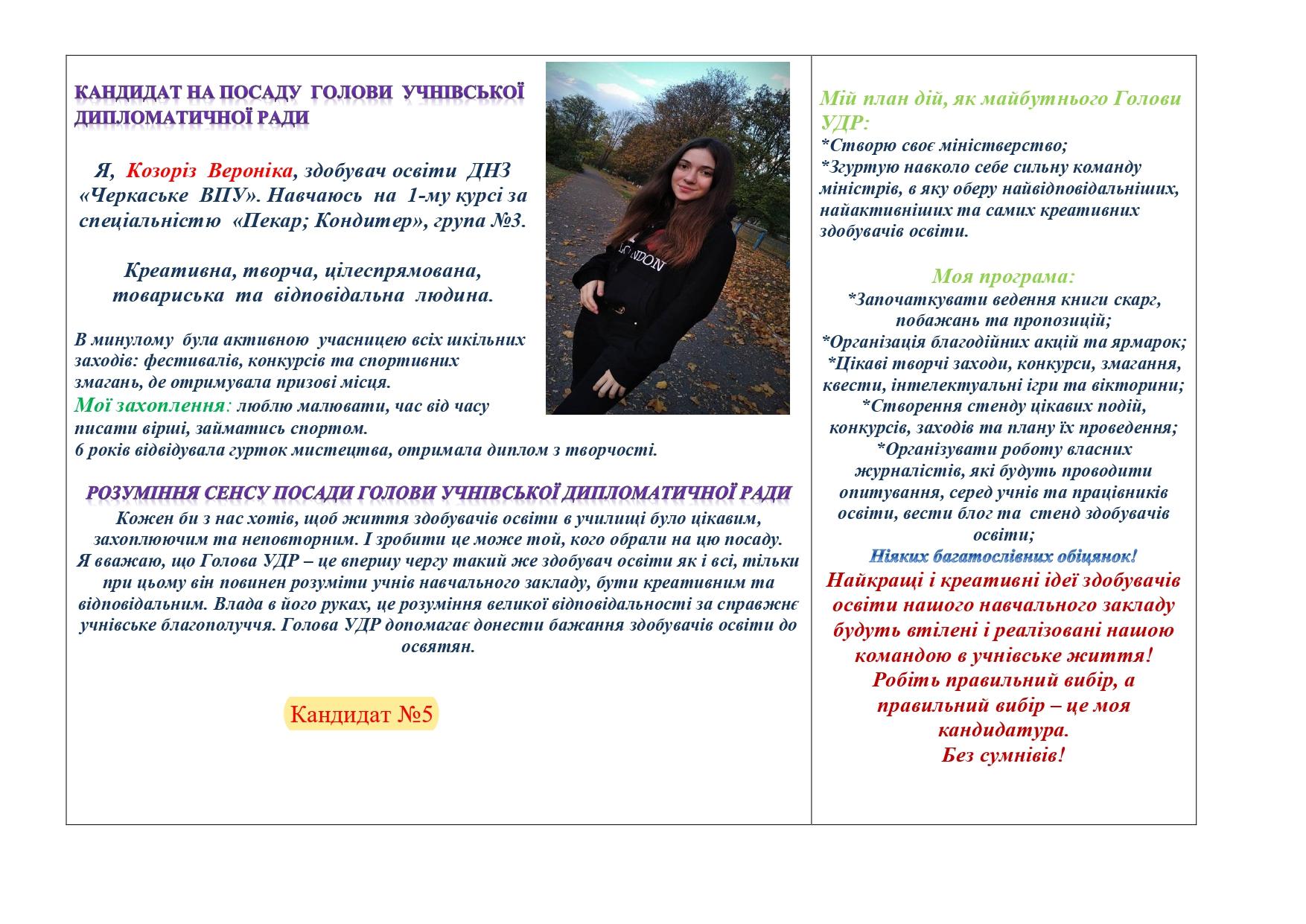 КАНДИДАТ5_page-0001