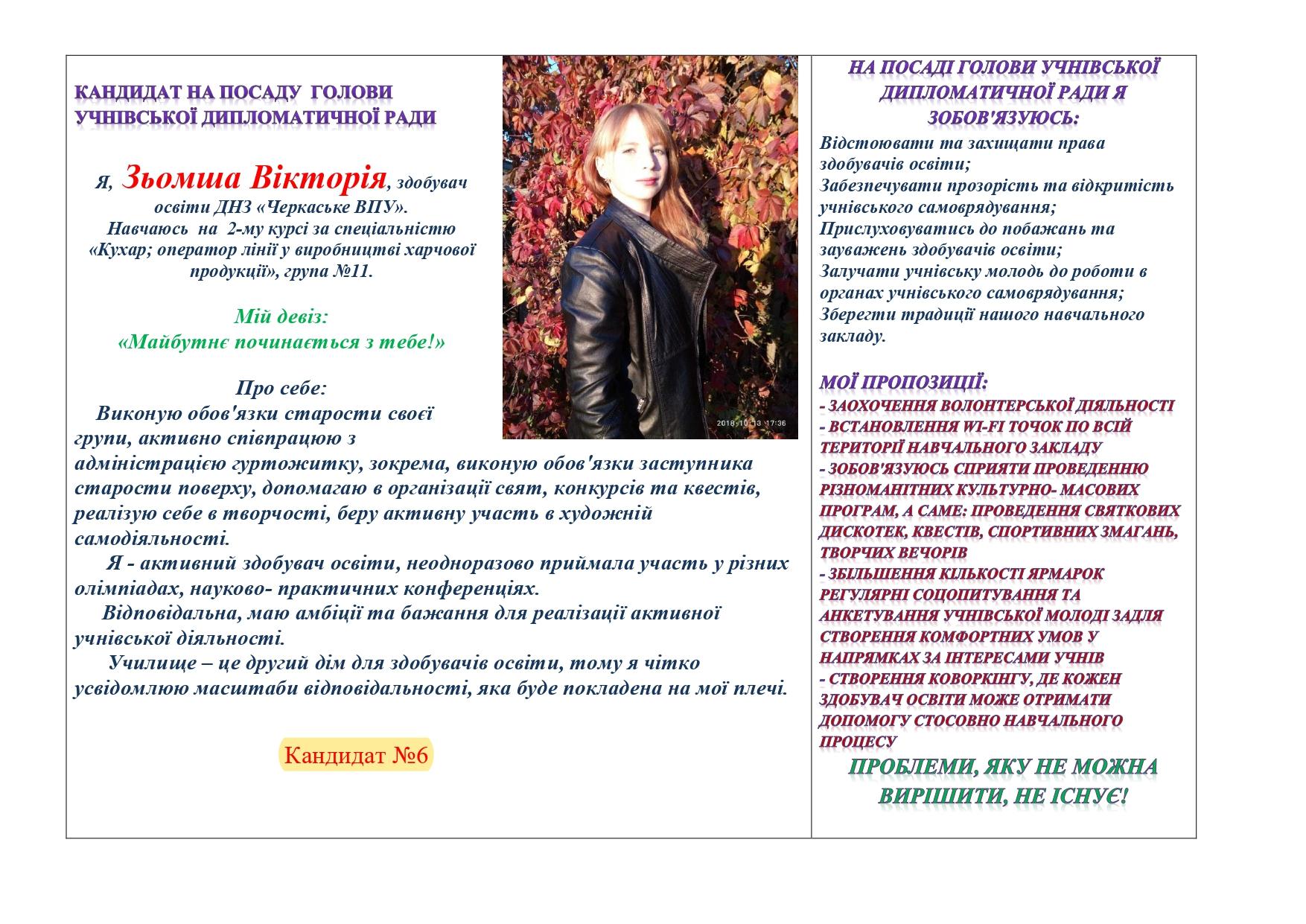 КАНДИДАТ6_page-0001