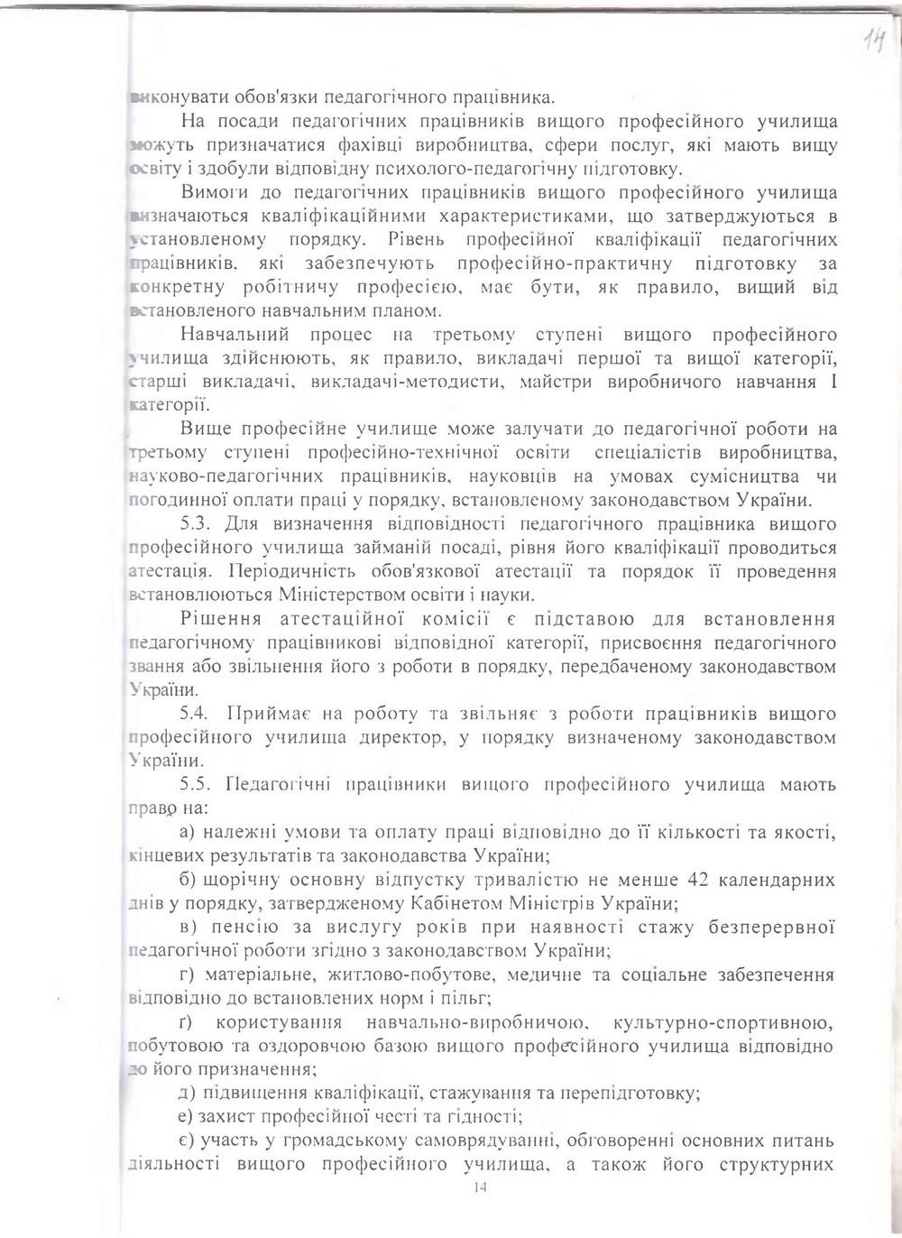 Статут_14