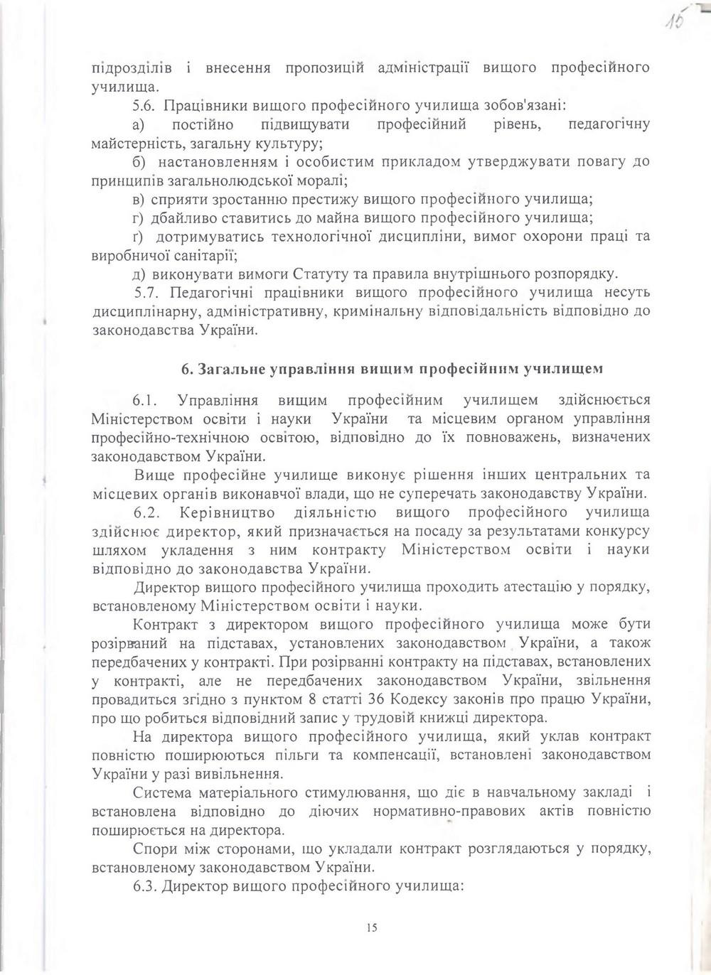 Статут_15