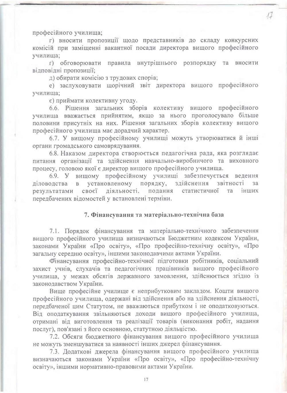 Статут_17
