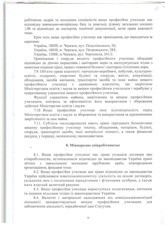 Статут_19