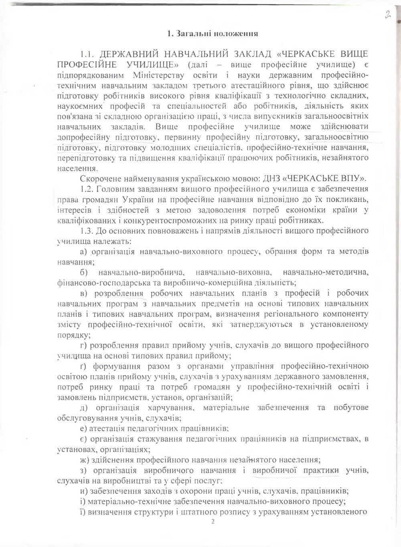 Статут_2