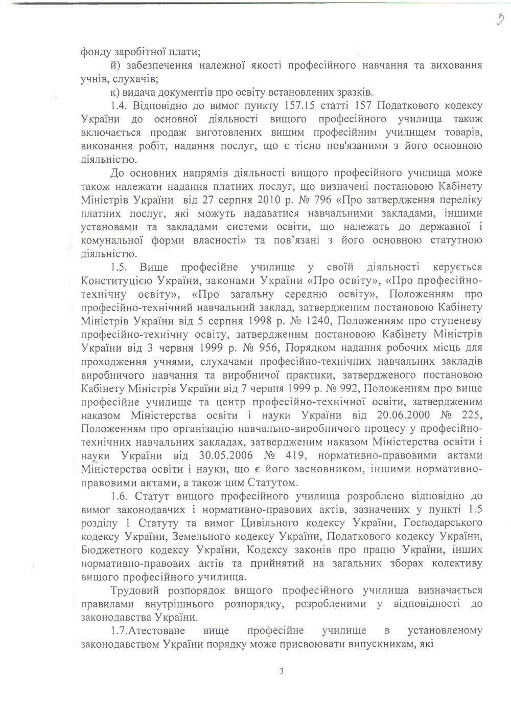 Статут_3