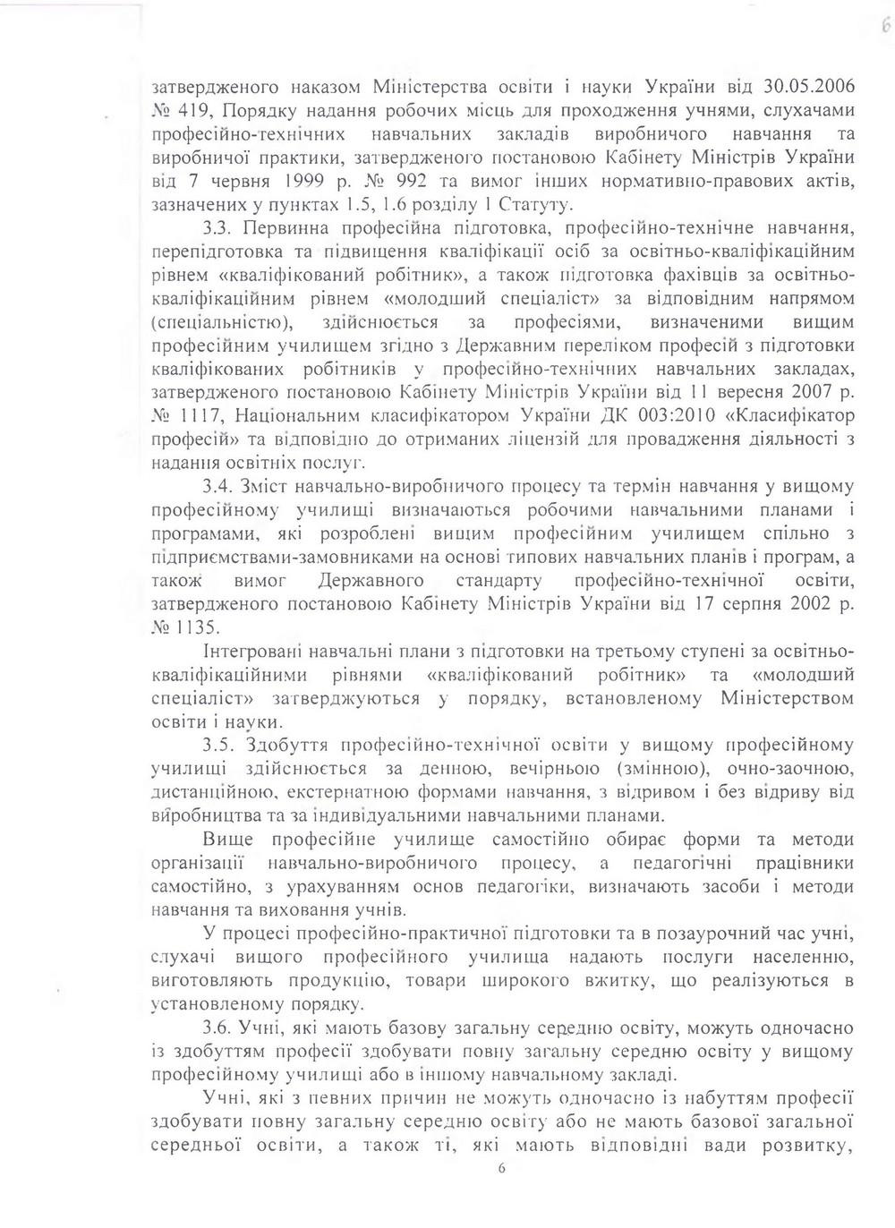 Статут_6