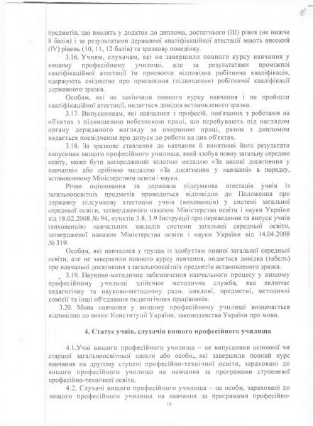Статут_10