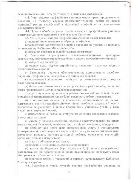 Статут_11