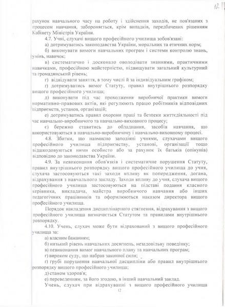 Статут_12