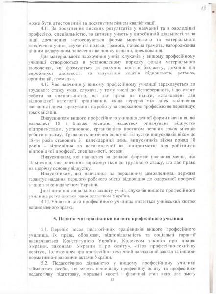 Статут_13