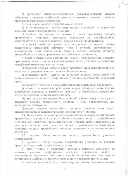 Статут_16