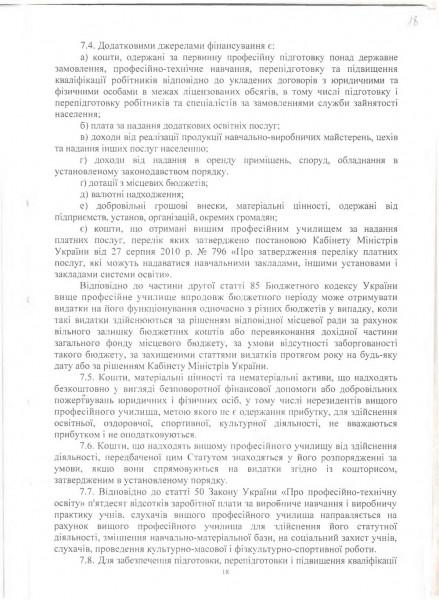 Статут_18