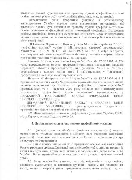 Статут_4