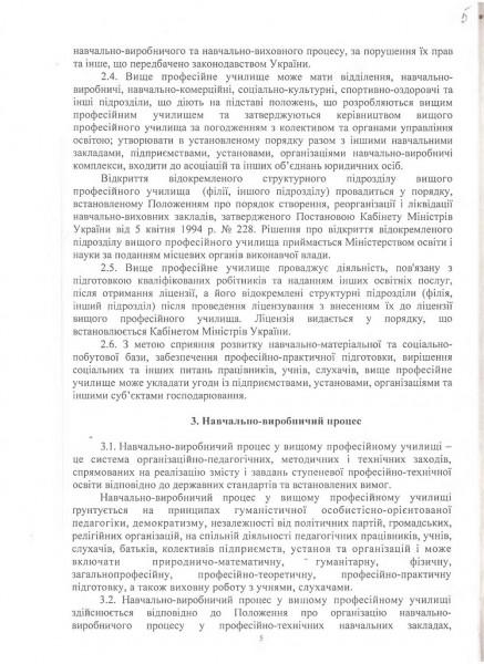 Статут_5