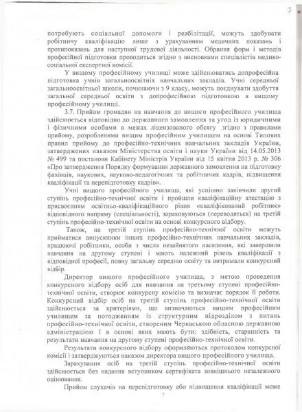 Статут_7