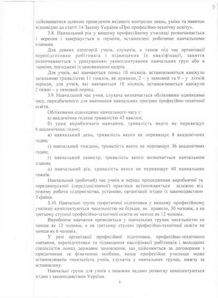 Статут_8