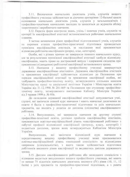 Статут_9