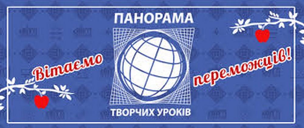 Викладачі ДНЗ ЧВПУ лауреати конкурсу «Панорама творчих уроків»