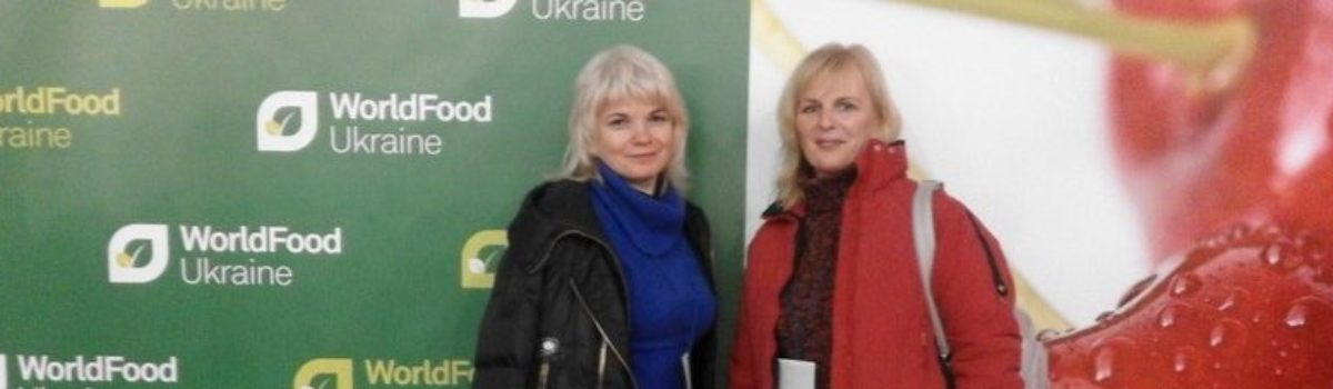 МІЖНАРОДНА ВИСТАВКА ПРОДУКТІВ ХАРЧУВАННЯ WORLDFOOD UKRAINE 2017