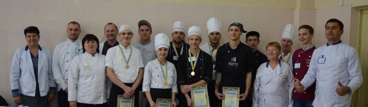Конкурс фахової майстерності з професії «Кухар»