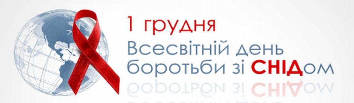ДЕНЬ ТОЛЕРАНТНОСТІ ДО ВІЛ/СНІД