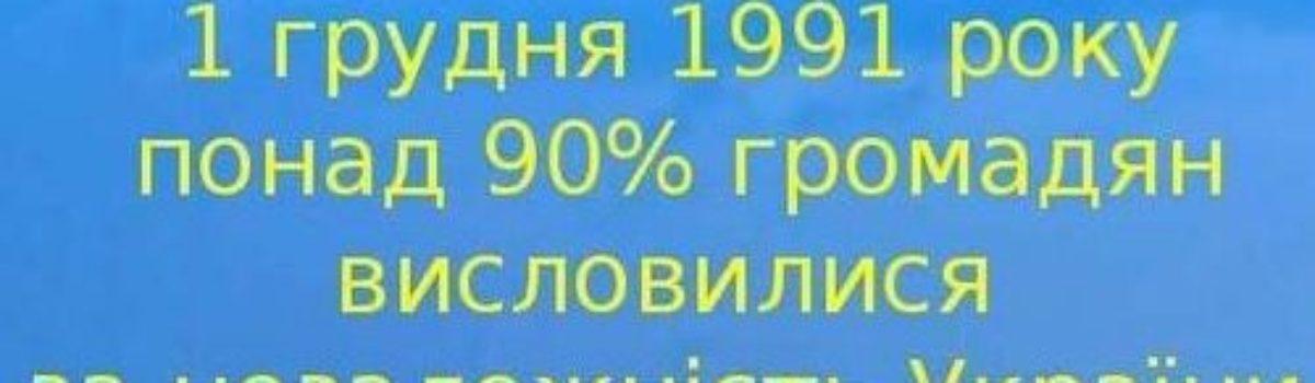 Цей день в історії. Референдум про незалежність України