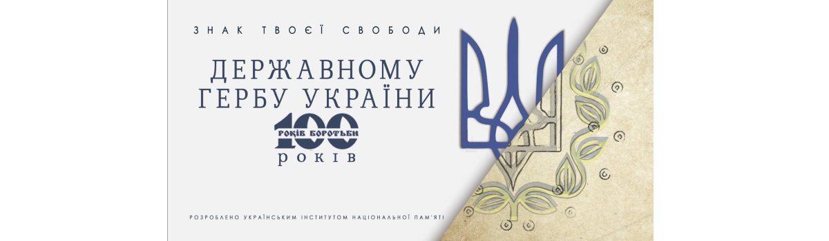 100 років Державного герба України