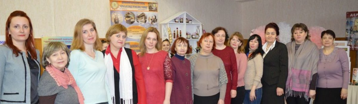 «ПРОФТЕХОСВІТА ЧЕРКАЩИНИ-2018»
