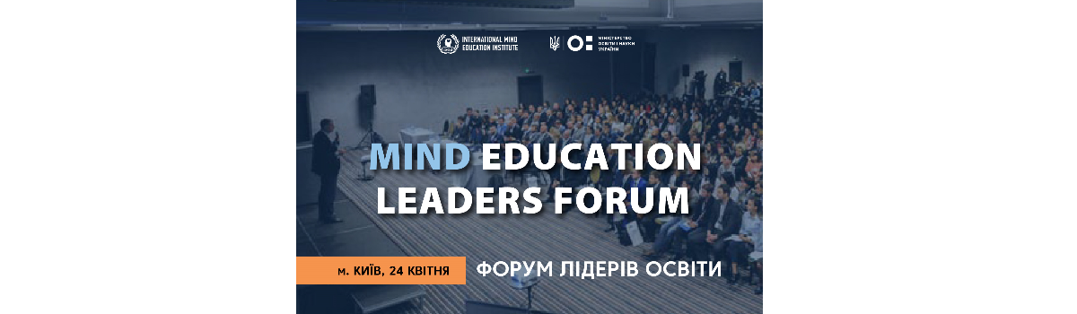 MIND EDUCATION LEADERS FORUM 2018