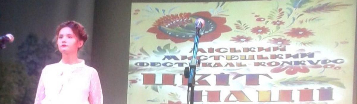 Фестиваль-конкурс «Цвіт нації»