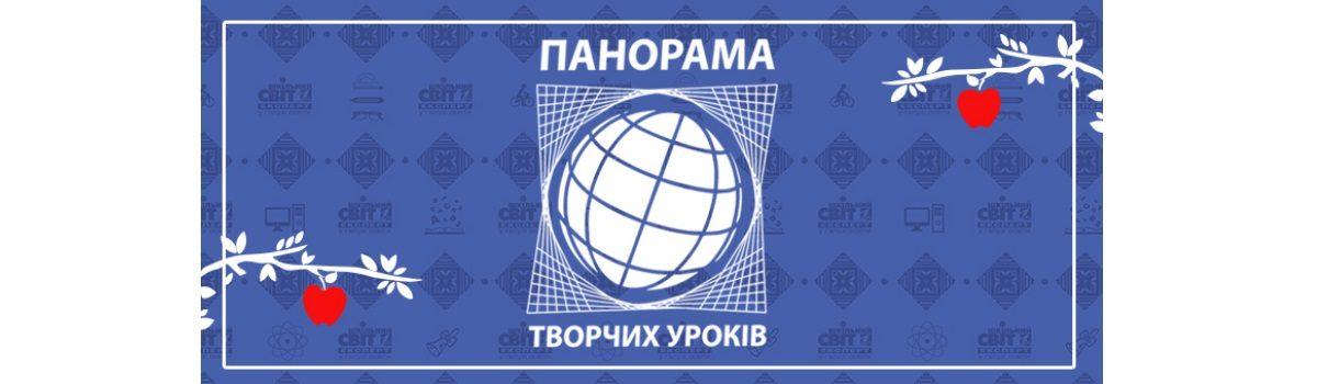 Переможці конкурсу «ПАНОРАМА ТВОРЧИХ УРОКІВ -2018»