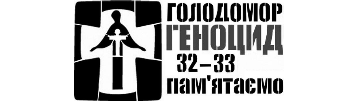 ВСЕУКРАЇНСЬКИЙ КРУГЛИЙ СТІЛ  ІЗ МІЖНАРОДНОЮ УЧАСТЮ  «ГОЛОДОМОР 1932-1933»
