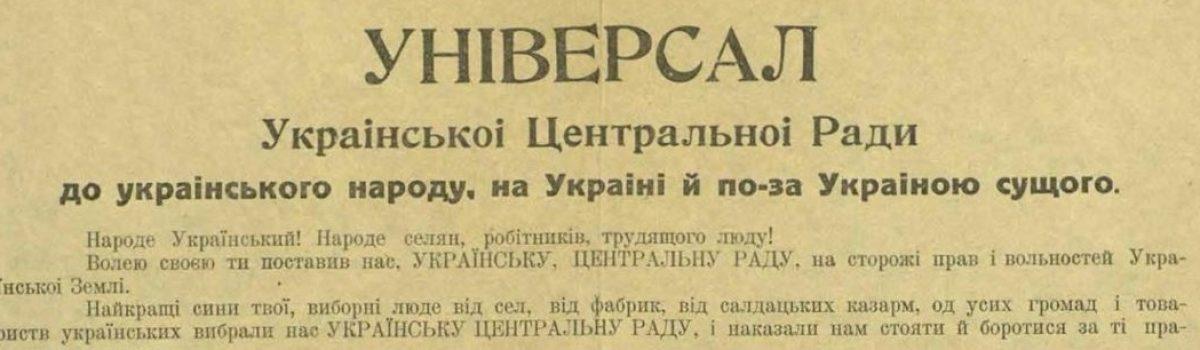 ТРЕТІЙ УНІВЕРСАЛ  УКРАЇНСЬКОЇ ЦЕНТРАЛЬНОЇ РАДИ.  ЗНАЧЕННЯ ТА УРОКИ ЦИХ ПОДІЙ 1917 РОКУ