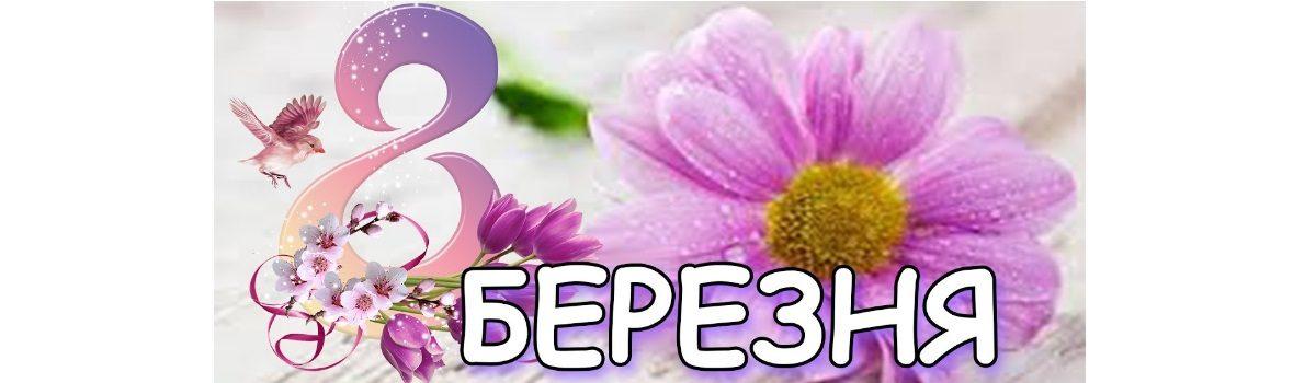 8 БЕРЕЗНЯ – СВЯТО ЖІНКИ, СВЯТО ВЕСНИ!