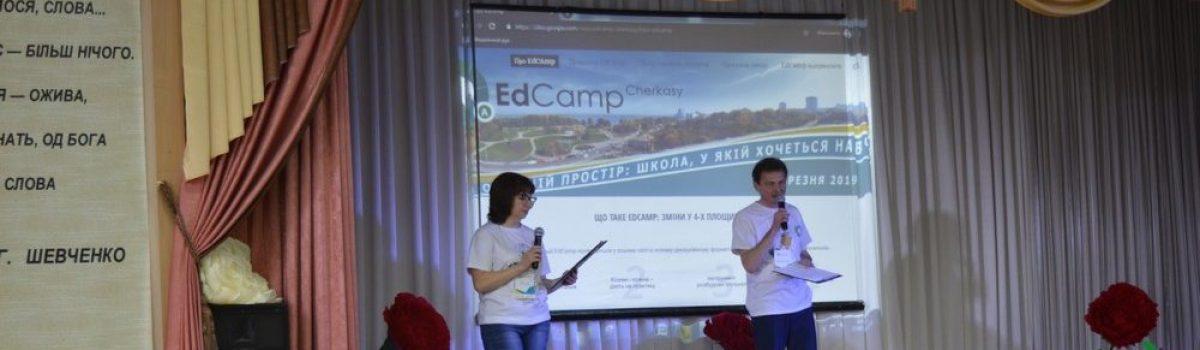 ІІІ регіональна (не)конференція афілійований міні-ЕdCamp CHERKASY.