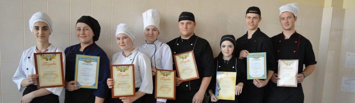 І етап Всеукраїнського конкурсу фахової майстерності з професії «Кухар»