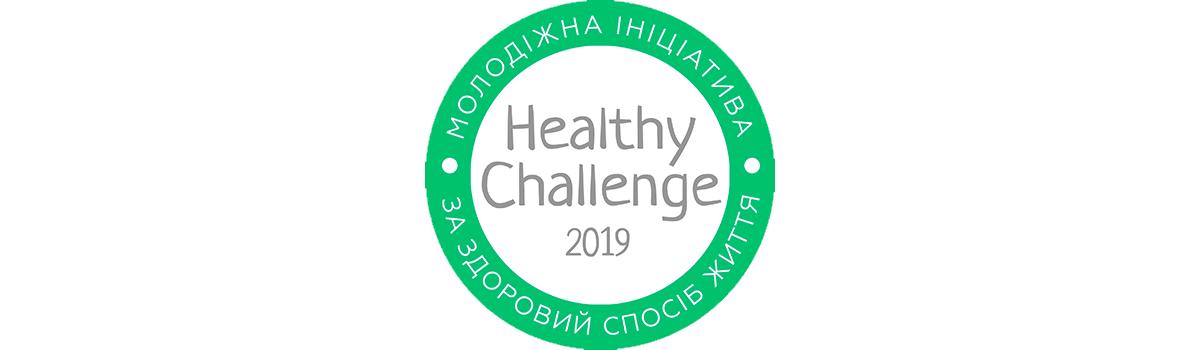 ЗДОРОВИЙ ВИКЛИК #HEALTHYCHALLENGE2019