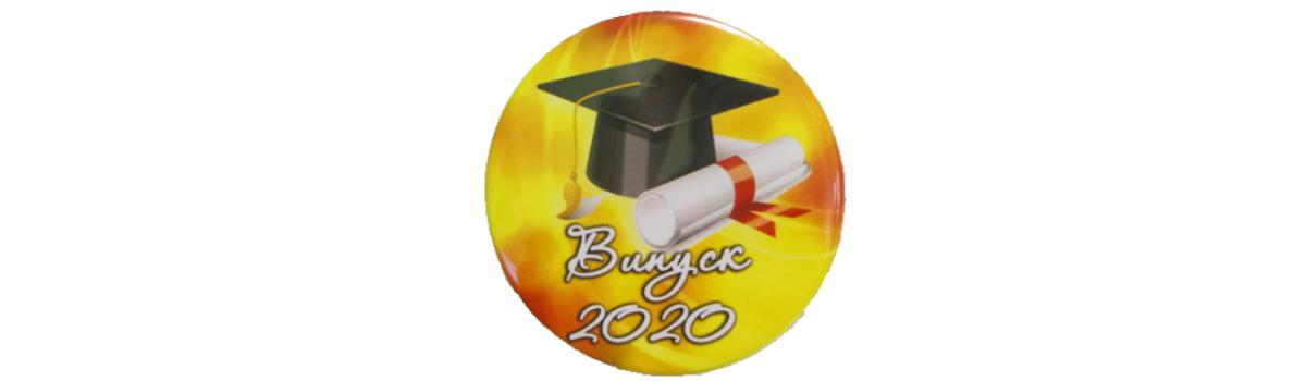 ЗИМОВИЙ ВИПУСК – 2020