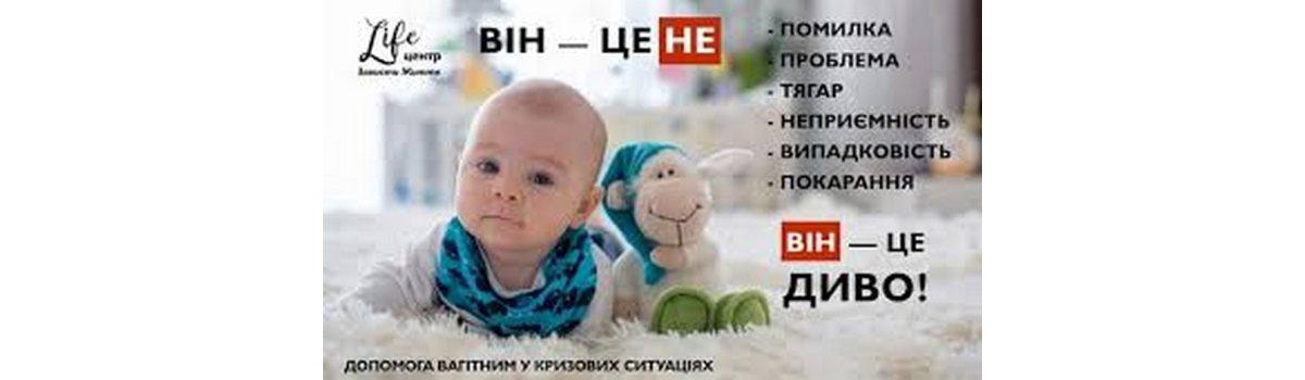 Life-Центр «Захисти Життя»