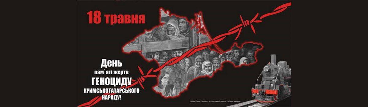 Відеоматеріал викладача історії Москвітіної Г.В., підготовлений до  роковин вшанування пам'яті жертв геноциду кримськотатарського народу