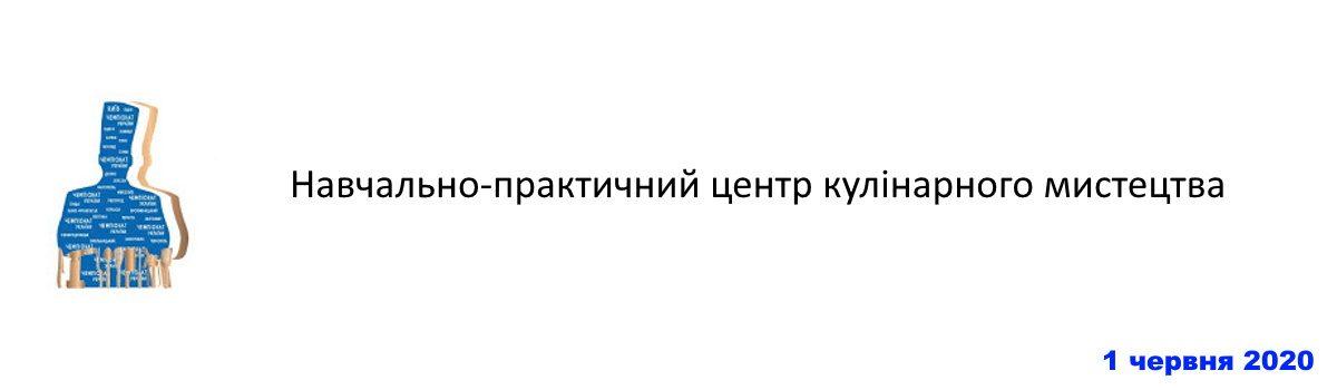 НАВЧАЛЬНО-ПРАКТИЧНИЙ ЦЕНТР КУЛІНАРНОГО МИСТЕЦТВА